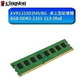 金士頓 桌上型記憶體 【KVR1333D3N9/8G】 8G 8GB DDR3-1333 終身保固 新風尚潮流