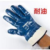 浸膠耐油全掛手套藍大口耐磨防油藍丁晴帆布手套加厚勞保手套電焊  潮流前線