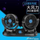 車載風扇12V24V大貨車強力制冷小汽車用大風力靜音搖頭空調電風扇   蜜拉貝爾