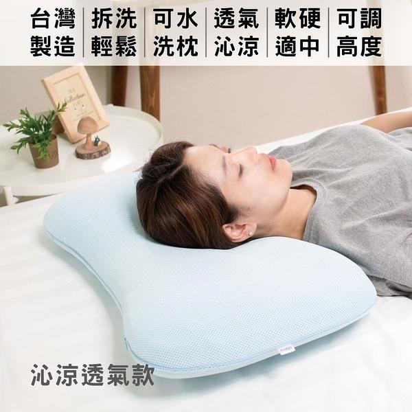 【南紡購物中心】【Prodigy波特鉅】沁涼透氣水洗枕/枕頭1入