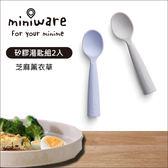 ✿蟲寶寶✿【miniware】安全無毒 天然環保材質 矽膠固齒湯匙2入組 芝麻薰衣草