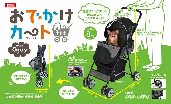 Marukan《輕量化摺疊寵物推車》輕鬆收納、輕便好推 DP-250粉色/DP-251灰色