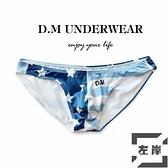 男三角褲內褲超低腰條紋拼色緊身【左岸男裝】