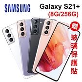 Samsung Galaxy S21+ 5G (8G/256G) 6.7吋 3 倍混合光學變焦 《贈 玻璃保護貼》[24期0利率]