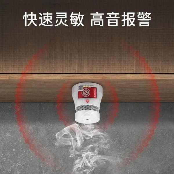 NB-IOT煙霧報警器家用WIFI無線消防3c認證感應聯網煙感探測器 快速出貨