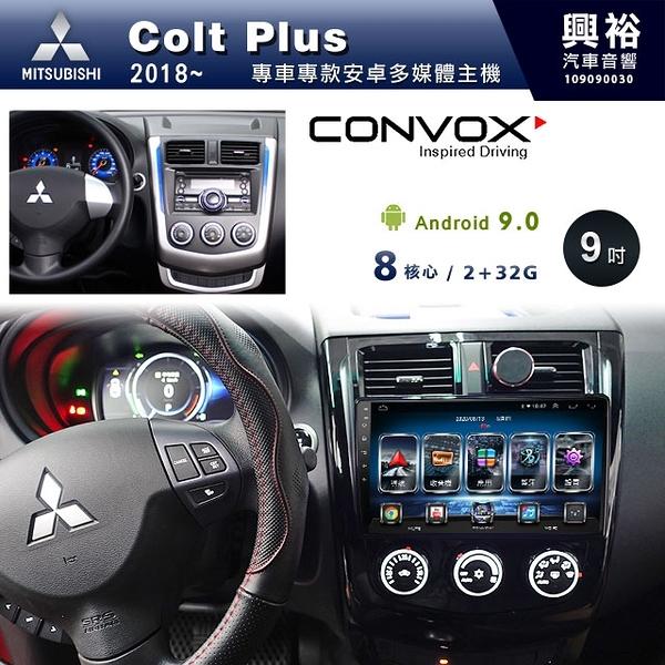 【CONVOX】2018~年三菱COLT PLUS 專用9吋安卓主機*聲控+藍芽+導航*GT4-8核2+32G