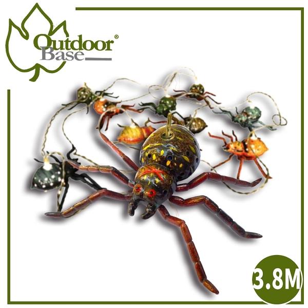 【OutdoorBase 戶外蜘蛛串燈】21881/裝飾燈/LED戶外露營燈飾/3.8M/防水防塵/萬聖節