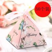 結婚用品喜糖盒子創意結婚浪漫韓式喜糖禮盒婚禮新款喜糖盒子【快速出貨八五折】