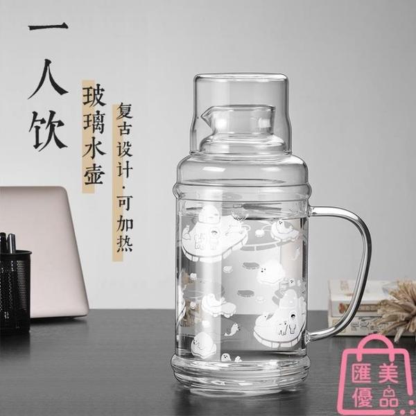 冷水壺復古耐熱玻璃防爆家用倒扣涼開水辦公室耐高溫涼水壺【匯美優品】