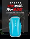 跑步手機臂包戶外手機袋男女款通用手臂帶運動手機臂套手腕包防水 伊衫風尚