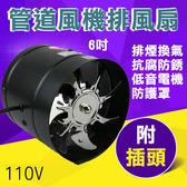 【妃凡】附插頭!110V 6吋 管道風機排風扇 排風扇 換氣扇 排氣扇 管道風扇 抽油煙機 廁所抽風 256