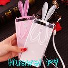 【兔耳朵保護套】華為 Huawei P9...