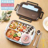 304不銹鋼保溫飯盒分隔型分格餐盒套裝便當盒【雲木雜貨】