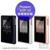 日本代購 空運 Pioneer XDP-20 音樂播放器 音樂播放機 隨身聽 MP3 16GB 繁體中文