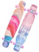 滑板 滑板長板專業板女生初學者滑板男生長板成人滑板刷街舞板TW【快速出貨八折搶購】