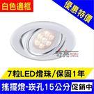 特價品 崁孔15cm 15公分崁燈 7珠...