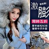 克妹Ke-Mei【AT62964】炸毛! 奢華N3B內裡厚羊絨毛毛可拆御牛仔外套