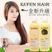 KAFEN 蝸牛極緻洗髮精/護髮素 760mL  公司貨◆86小舖◆