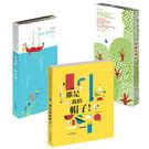 哇!創意設計立體書:《出發吧,海洋號!》+《樹懶的森林》+《那是我的帽子》