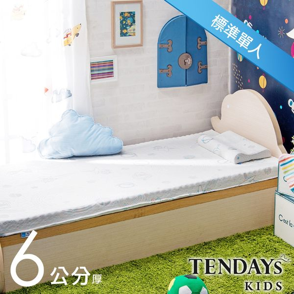 TENDAYs 太空幻象兒童護脊床3尺標準單人(6cm厚 記憶床+高Q彈纖維層)