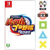 預購NS eBASEBALL 實況野球 2020 日文版 7/9發售