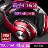 新款頭戴式超長待機無線5.0藍芽耳機重低音插卡手機電腦游戲耳麥 免運快出