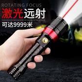 手電筒 激光手電筒LED強光變焦充電超亮便攜小氙氣燈1000w打獵可防 暖心生活館