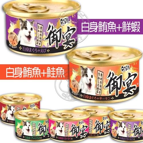 【 培菓平價寵物網 】GOEN御宴》湯缶湯罐系列貓罐(多種口味)-80g*24罐