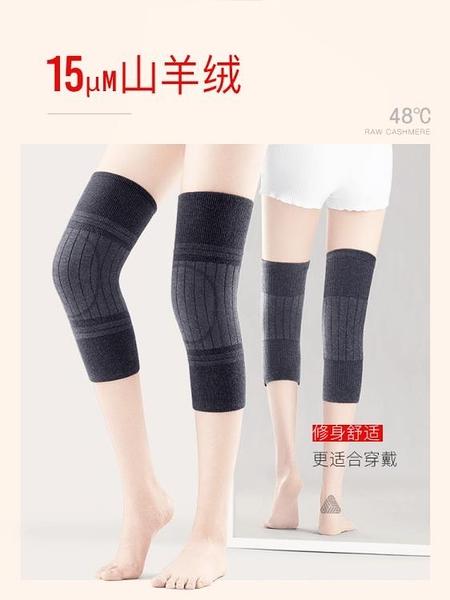 羊毛絨護膝蓋套保暖老寒腿男女士老年人漆關節疼痛防寒護腿 夢幻小鎮