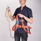 攀岩安全帶 高空作業腰帶電工爬乾施工攀巖保險帶護墜落安全繩 卡菲婭