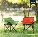 丹大戶外【KAZMI】KZM經典民族風休閒折疊椅 K6T3C001 兩色