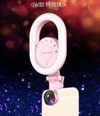 直播補光燈蘋果自拍神器高清廣角手機鏡頭單反通用抖音神器美顏嫩膚瘦臉攝像燈打光道具
