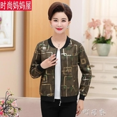 媽媽秋裝外套中老年女裝40歲50中年春秋短款寬鬆夾克上衣 町目家