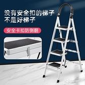 梯子家用折疊室內樓梯凳人字多功能四步不銹鋼加厚鋁合金輕便伸縮 易家樂