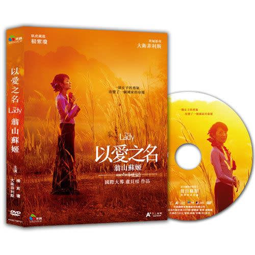 以愛之名:翁山蘇姬 DVD (購潮8)