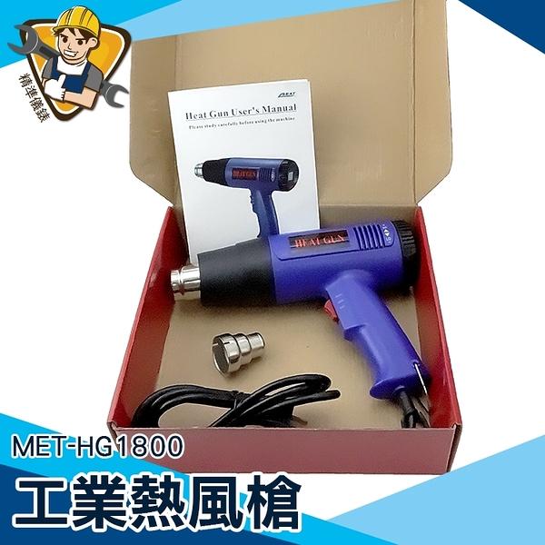 熱風槍 工業熱風槍 風量可切換 【精準儀錶】溫度可調 手持熱風槍 高溫熱風槍 MET-HG1800 五金 工具