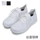 【富發牌】漂浮感襪套運動休閒鞋-黑/白 1CV26