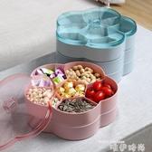 果盤創意雙層分格帶蓋透明密封糖果盒堅果盤瓜子盤家用客廳零食干果盤