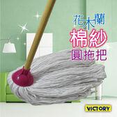 【VICTORY】花木蘭棉紗圓拖把 #1025043