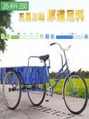 三輪車 1~1.2米加寬加長成人腳蹬三輪車載重帶貨人力三輪小吃送快遞 魔法空間