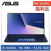 【福利品】ASUS PRO-UX334FL-0063B8265U (i5-8265U/FHD/8G/PCIE 512G SSD/W10P/3Y)