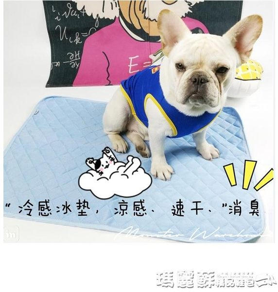狗狗涼墊 日本原單冷感面料寵物冰墊窩墊涼感消臭速干機洗不變形 瑪麗蘇