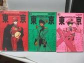 【書寶二手書T7/漫畫書_LDG】東京_1+3+4集_共3本合售_CLAMP