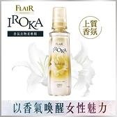 IROKA香氛衣物柔軟精 流金百合 570ml