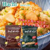 日本 Hachi 頂級黃金酥炸蒜頭片 酥炸洋蔥絲 200g 蒜頭片 炸蒜片 洋蔥絲 炸洋蔥絲 炒菜 下酒菜