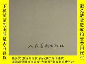 二手書博民逛書店罕見羽南畫集(毛羽南籤贈本)033Y184773 羽南 人民美術