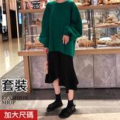 中大尺碼 寬版毛衣+魚尾襬長裙-eFashion 預【L16680213】
