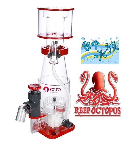 {台中水族} 章魚哥 OCTOPUS-REGAL-150S  海水專業級 蛋白除沫器-800L    特價