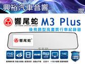 【響尾蛇】M3 Plus 1080P高畫質行車記錄器 4.3吋大螢幕/G-sensor/薄型機身*台灣製造