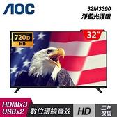 【AOC】32型 HD淨藍光顯示器+視訊盒 32M3390 - 含運無安裝
